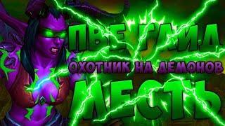 ПВЕ Гайд Охотник на демонов ДХ ТАНК Битва За Азерот 8.0.1 wow BFA World Of Warcraft