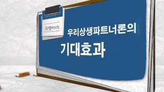 [장스프로덕션] B2B 대출 우리상생파트너론 (주)결제…