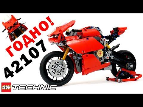 ЛЕГО Техник 42107 Ducati Panigale V4 R– ПОДРОБНЫЙ LEGO TECHNIC ОБЗОР
