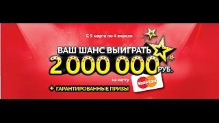 Розыгрыш 300 000 рублей от М.Видео 26 Марта 2016 года(Трансляция розыгрыша 300 000 рублей от М.Видео от 26.03.16., 2016-03-28T10:31:52.000Z)