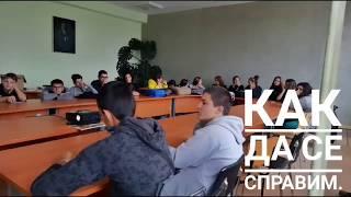 "Обучение в СУ ""Д-р Петър Берон"", Костинброд"