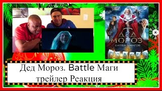 Дед Мороз. Битва Магов \ Santa Claus. Battle Mages Trailer Reaction