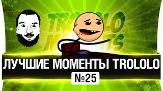 Лучшие моменты TROLOLO 💡 #25 - Месть FURрера