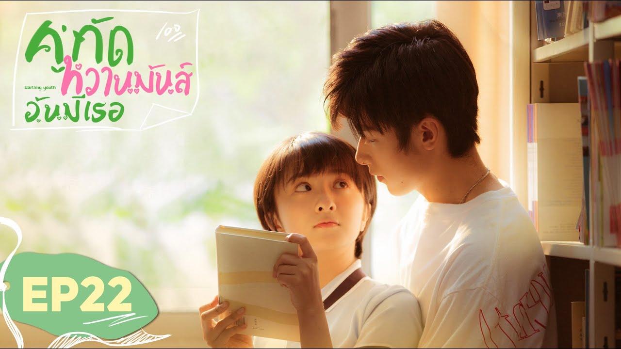 [ซับไทย]ซีรีย์จีน |คู่กัด หวานมันส์ฉันมีเธอ(Wait My Youth) | EP.22 Full HD | ซีรีย์จีนยอดนิยม