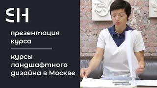 Курсы ландшафтного дизайна в Москве | Дистанционное обучение | 12+