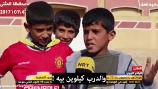 معاناة الطلاب في العراق #شسوي (مترجم)