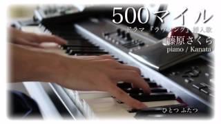 月9 『ラヴソング』挿入歌 【500マイル】のピアノversionです! ☆twitte...