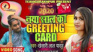 khesarilalyadav नया साल का Greeting Card song 2020 teamgorakhpur