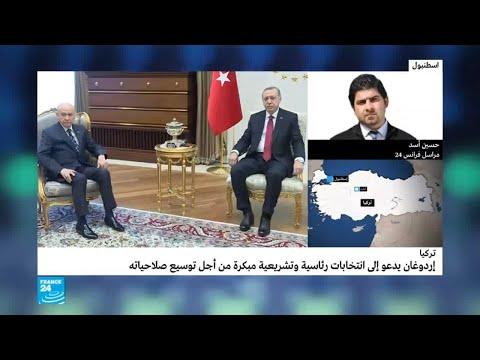 ما هي الأسباب التي دفعت إردوغان لإجراء انتخابات مبكرة؟  - نشر قبل 1 ساعة