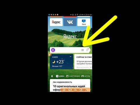 Как проверить историю браузера яндекс на телефоне