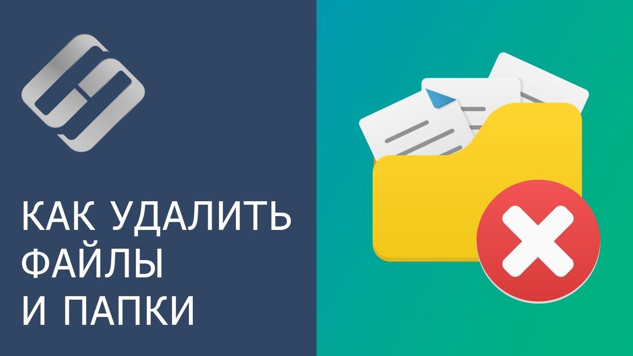 Как удалить файл или папку, если они не удаляются, защищены от записи или  отсутствует доступ 📁🔥🤔