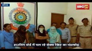 Sex racket busted in Korba Chhattisgarh | कोरबा में सेक्स रैकेट का भंडाफोड़