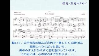 讃美歌21=500番による:オルガン曲「神よ、みまえに」作曲:文屋知明