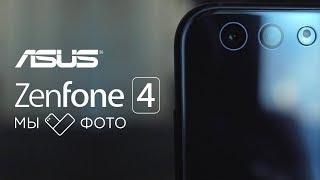 Обзор ASUS Zenfone 4 с широкоугольной камерой и игровой начинкой