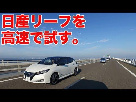 日産リーフ試乗 -高速編-/NISSAN LEAF TESTDRIVE