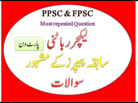 50 Most Repeated MCQs for Lecturer Botany BPS-17 part 1  PSC/ FPSC/PPSC/AJK PSC