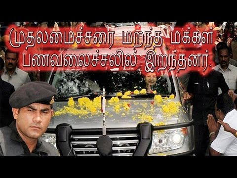Amma Jayalalitha Gone, New Problem Comes, Today News in 100 sec 12 11 2016  Tamil