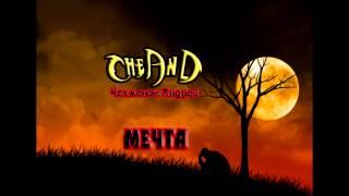 CheAnD - Мечта (2014) (Андрей Чехменок) (Аудио)