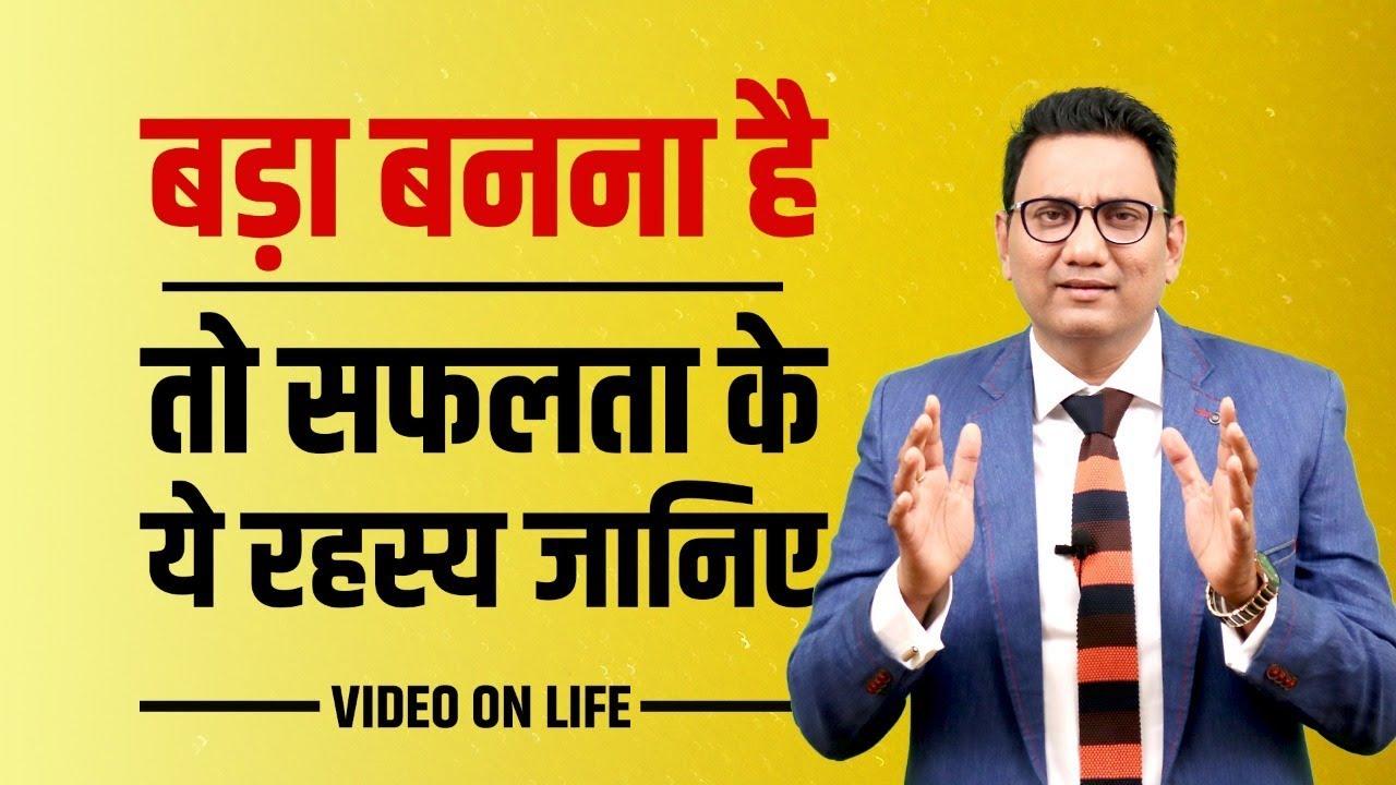 बड़ा बनना है तो सफलता के ये रहस्य जानिए । No 1 Video on Success | Top Motivational Video of India
