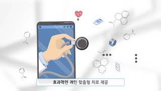 지역균형뉴딜 우수사업 공모 영상(강원 정밀의료 빅데이터 서비스 플랫폼)