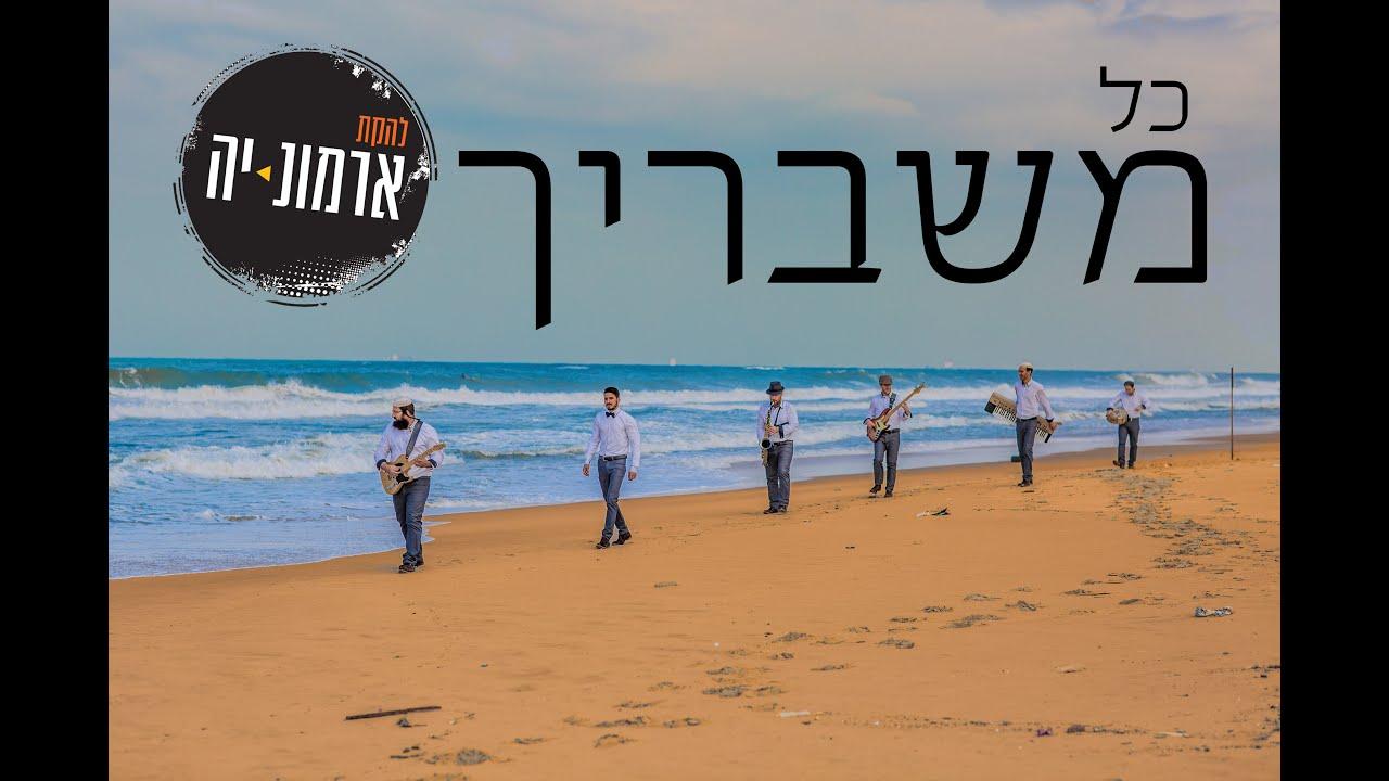 """כל משבריך-ביצוע ווקאלי להקת """"ארמונ-יה  KOL MSHBARICHA- ARMON-YA BAND"""