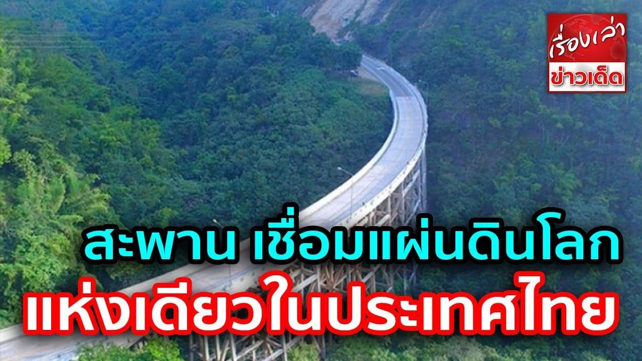 สะพานห้วยตอง เชื่อมแผ่นดินโลก สวยงามอลังการ แห่งเดียวในประเทศไทย