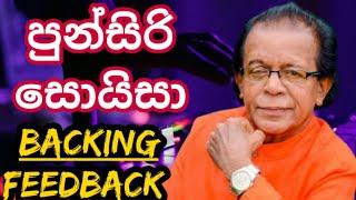 Punsiri Soysa Live With Feedback