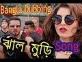 Jhal Muri Song I Bangla New Song 2017 I Yo Yo Honey Singh I Urvashi Rautela I Talking Tom Version