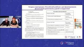 Сценарии уроков и внеурочных мероприятий по курсу финансовой грамотности на ЯКласс и LECTA