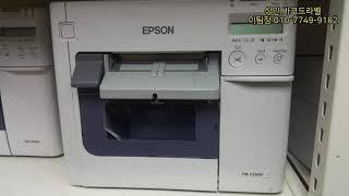 [☆상인 바코드라벨]Epson TMC7500 TM-C7…