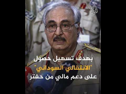 ???? الجزيرة تكشف دور #حميدتي في تجنيد مرتزقة لصالح أبو ظبي و#حفتر  - نشر قبل 1 ساعة