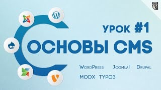 видео Основы управления CMS Wordpress