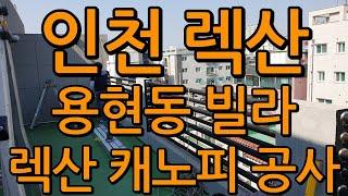 인천 용현동 빌라 베란다 렉산 캐노피 공사