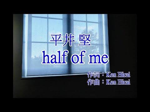 平井 堅 - half of meカラオケ 風景写真