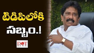 Sabbam Hari will May Join In TDP ? | Sabbam Hari Political Re-entry AP Elections 2019 | Dot News