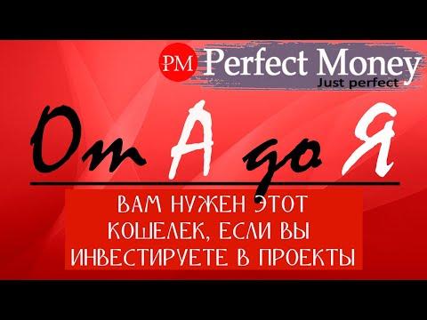 Perfect Money (Перфект Мани): регистрация, верификация, пополнение, вывод [ПОЛНЫЙ ОБЗОР] ????