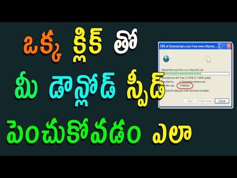 How To Increase Downloading Speed 100% Working || Improve IDM Speed || Telugu