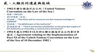 單元二:人類共同遺產與國際法-海洋政策碩士學位學程 徐胤承