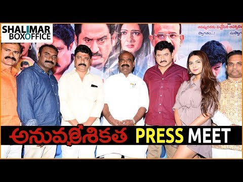 AnuVamsi Katha Movie Press Meet || Santosh, Neha Deshpande, Suman || Shalimar Film Express