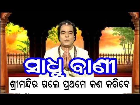 ଶ୍ରୀମନ୍ଦିର ଗଲେ ପ୍ରଥମେ କ'ଣ କାରିବେ | Sadhu Bani | Ajira Nitibani