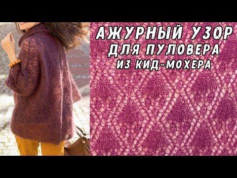 Узоры для вязания для мохера спицами