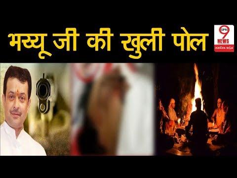 निधन के बाद Bhaiyyu Maharaj की करतूतों का हुआ बड़ा पर्दाफाश | Bhaiyyu Ji Mystery