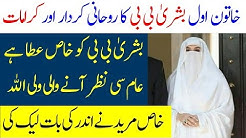Bushra BiBi kay Ruhani Muamlaat - Bushra Bibi and Imran Khan