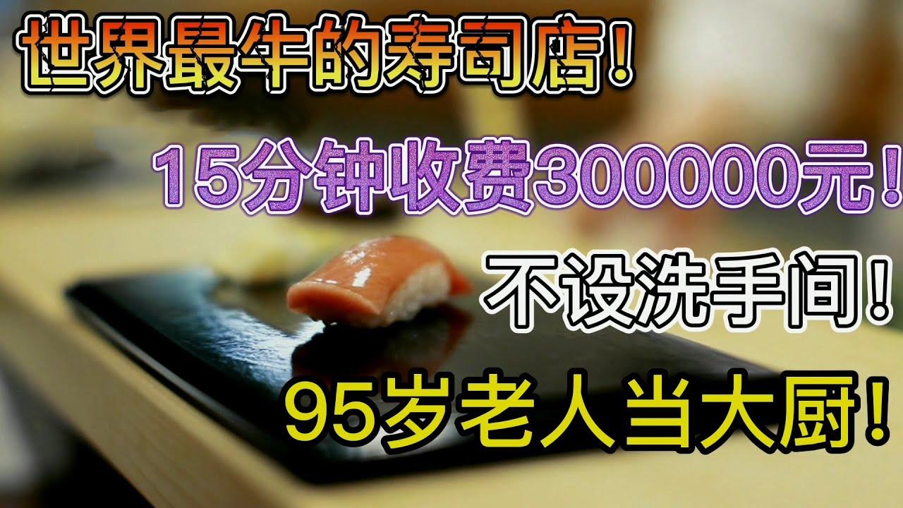 世上最老的米其林三星大厨!15分钟3万元!店里仅10个座位!《寿司之神》【宇哥讲电影】