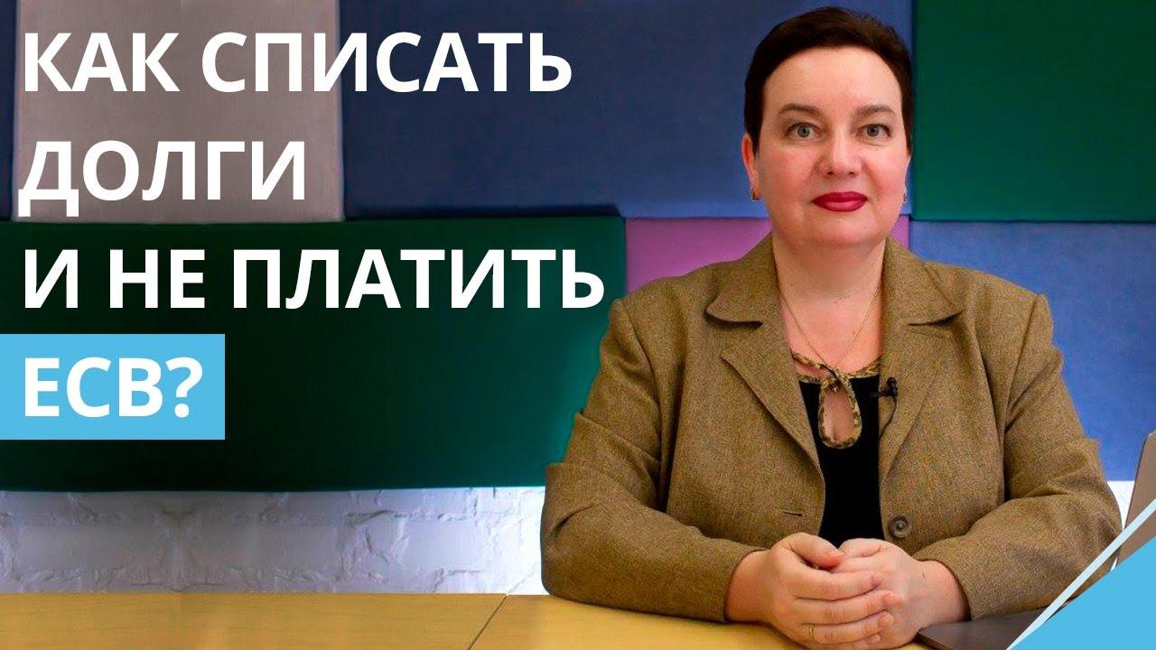 Помощь 8000 грн, освобождение от единого налога и ЕСВ, прощение налоговых долгов