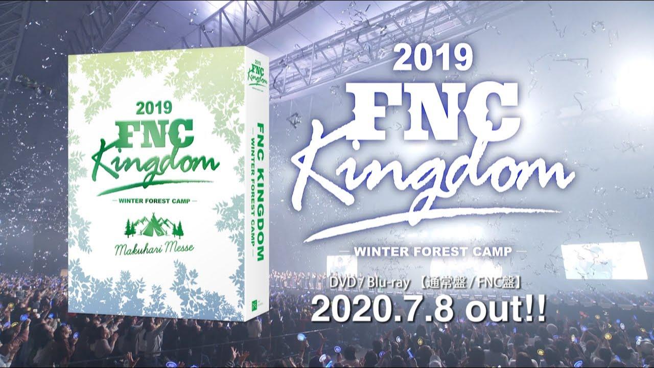 【N.Flying】2年ぶり6度目の開催となったFNC主催『2019 FNC KINGDOM -WINTER FOREST CAMP-』DVD/BDが7月8日(水)発売決定!!