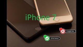 Как отличить iPhone 7 от копии