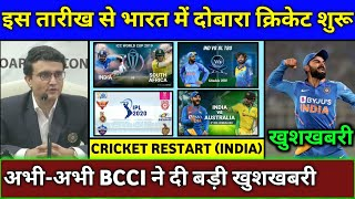Big News - BCCI Confirmed Cricket Restart Date in India | Cricket Restart in India from 3 July