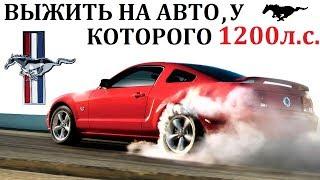 Ford Mustang/Мустанг. Сумасшествие На 1200л.С. Легенда Америки.