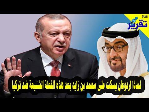 لماذ اردوغان يسكت على محمد بن زايد بعد هذا التحدي العلني والاصرار على الاضرار بتركيا